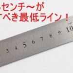チンコの平均サイズは何cm?大人になってもペニスを大きくする方法